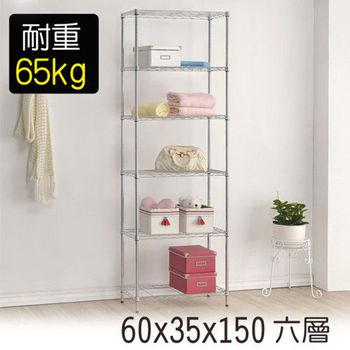 【莫菲思】海波-60*35*150六層鐵架/置物架