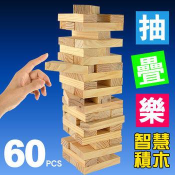 抽疊樂智慧積木 疊疊樂-60片