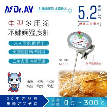 【Dr.AV】GE-315D 多用途不鏽鋼 溫度計 (耐高溫0~300)