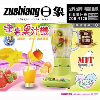 《買就送:日象吹風機》【日象】1.8L碎冰果汁機(玻璃杯) ZOB-9120