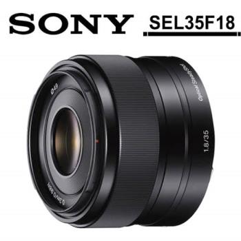 SONY E 35mm F1.8 OSS (SEL35F18) 大光圈定焦鏡頭(公司貨)