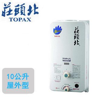 莊頭北屋外公寓型機械恆溫型熱水器TH-5101RF(10L)(液化瓦斯)