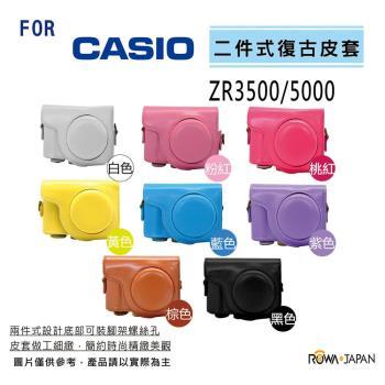 ROWA FOR Casio ZR5000 / ZR3600 / ZR3500 系列 專用復古皮套