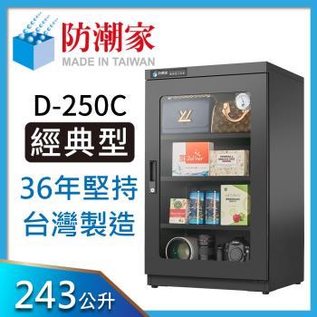 【防潮家】 243公升電子防潮箱D-206C