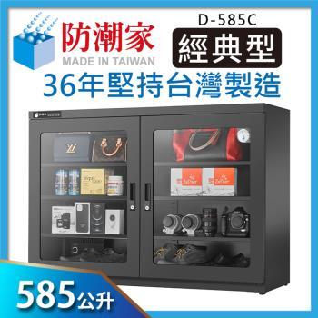 防潮家 電子防潮箱585公升D-526C