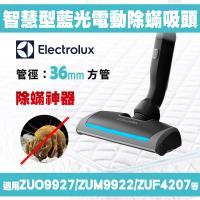 Electrolux 伊萊克斯 吸塵器除螨 電動吸頭