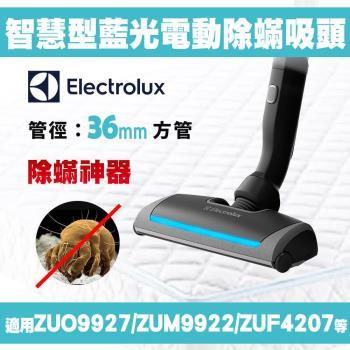 Electrolux 伊萊克斯 吸塵器除螨專用 電動吸頭