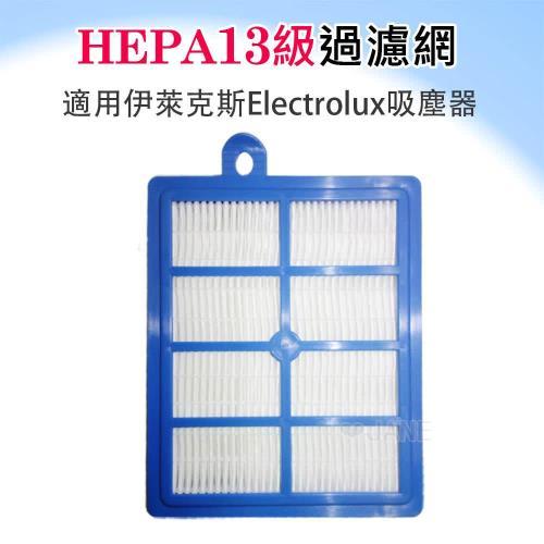 HEPA13級過濾網  適用伊萊克斯Electrolux吸塵器 Z8871/ZUO9927/ZUF4206ACT/ZUF4207ACT/ZUF4204REM