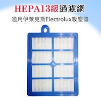 Electrolux 伊萊克斯 EFH13W / EFH-13W 專用Hepa 13級可洗濾網