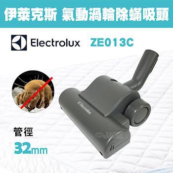 Electrolux 伊萊克斯 ZE013 / ZE-013 渦輪動力塵螨吸頭(各機型可使用)
