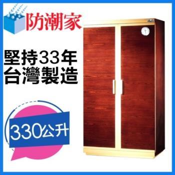 防潮家330公升電子防潮箱SH-390(胡桃木)