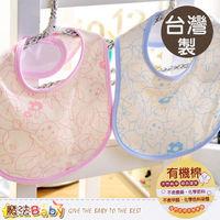 魔法Baby~有機棉圍兜 台灣製造有機棉嬰兒圍兜(藍.粉)~g3355