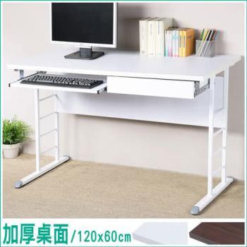 Homelike 馬克120cm辦公桌-加厚桌面(附抽屜.鍵盤架)