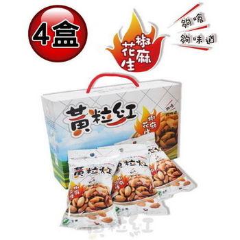 黃粒紅-椒麻花生禮盒560g/盒*4盒組