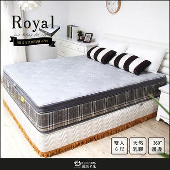 UNICORN龍馬名床 備長炭乳膠長纖獨立筒床墊/雙人加大6尺