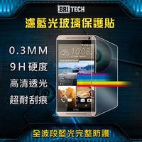 BRITECH 濾藍光玻璃保護貼 for HTC E9+