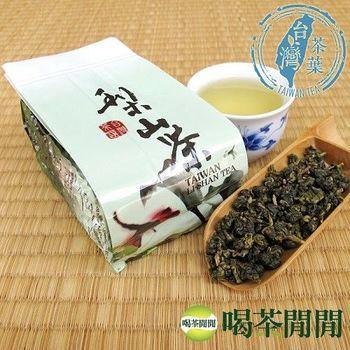 【喝茶閒閒】梨山高雲優採烏龍茶(共1斤/贈小手提袋)