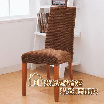 【格藍傢飾】現代時尚餐椅套-二色任選(6入)