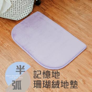 超回彈優質珊瑚絨厚實半圓地墊 弧形半圓彈力棉夾層地墊 地毯 (共六色) 四入組