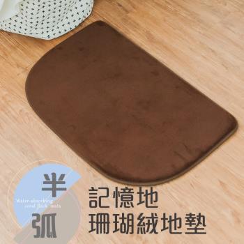 超回彈優質珊瑚絨厚實半圓地墊 弧形半圓彈力棉夾層地墊 地毯 (共六色)