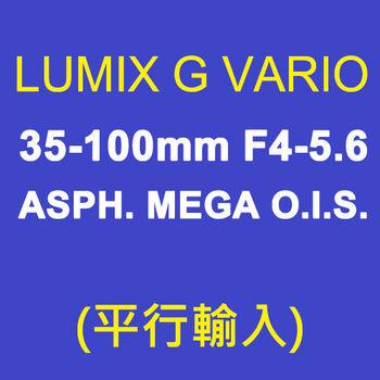 【保護鏡】Panasonic LUMIX G VARIO 35-100mm F4-5.6 ASPH. MEGA O.I.S. (平輸-拆鏡)