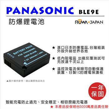 For Panasonic BLE9E 鋰電池 DMC-GF3 GF3X GF5 GF6 GX7 DMW-BLG10 高容量防爆電池 原廠充可用