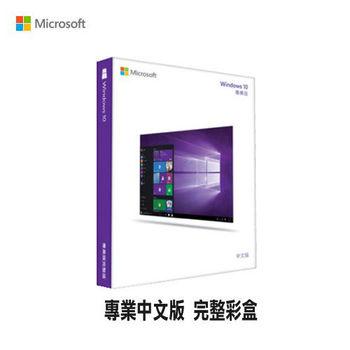 【Microsoft 微軟】Windows 10 中文專業 完整盒裝