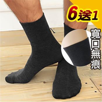 【源之氣】竹炭無痕襪/男 6雙組 RM-10036襪子、竹炭襪、棉襪、除臭襪