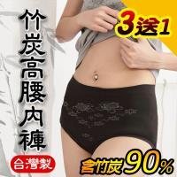 【源之氣】極品竹炭無縫女高腰三角內褲/黑 (超值3入) RM-20030
