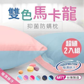 【精靈工廠】吸濕排汗專利防蹣抑菌超細纖維雙色枕頭/2入 B0567