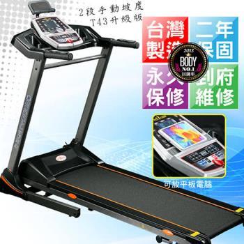 【好吉康 Well Come】兩年保固 V43 台灣製雙層避震電動跑步機