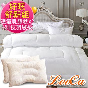 LooCa 舒鼾透氣兩用乳膠枕被好眠三件組