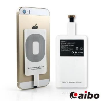 aibo Apple 8pin專用 無線充電感應貼片(通過NCC認證)