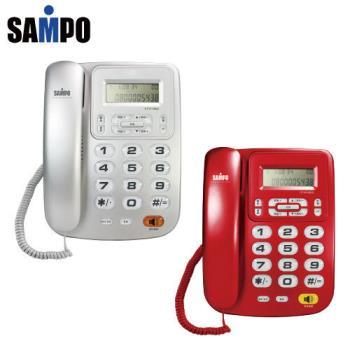 聲寶 來電顯示電話 HT-W1002L