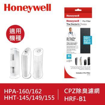美國Honeywell CZ 除臭濾網HRF-B1 適用HHT-155/145