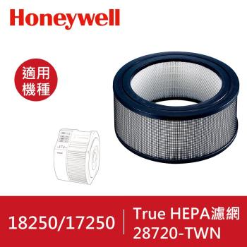【美國Honeywell】True HEPA濾網 28720-TWN