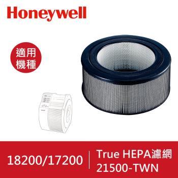 Honeywell True HEPA濾心21500(墨製)