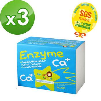 【Helium Aurum 德里歐】兒童酵素(鈣強化)(50入x3)