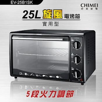 CHIMEI奇美 25公升旋風電烤箱EV-25B1SK 加贈 USii高效鎖鮮袋