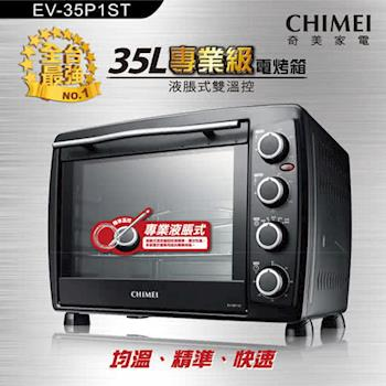 CHIMEI奇美 35L雙溫控專業級旋風電烤箱 EV-35P1ST