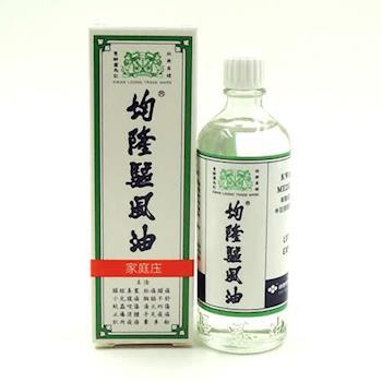 【甜馨醫療】均隆驅風油(55毫升/瓶)-乙類藥品