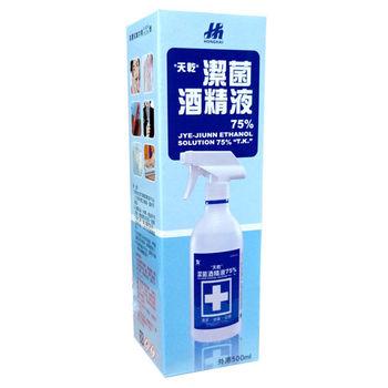 【甜馨醫療】天乾75%酒精液1罐(附噴頭.500ml/罐)-乙類藥品