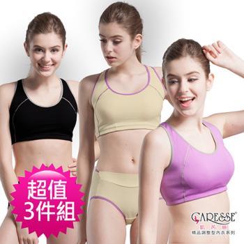 凱芮絲 輕量運動背心內衣 3入組 (MIT精品)