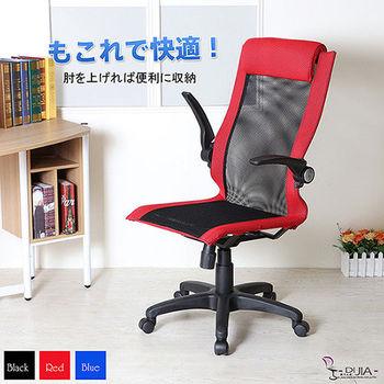 DIJIA 9506A航空收納辦公椅/電腦椅(三色任選)