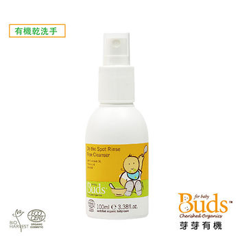 【Buds 芽芽有機】日安系列-隨身免洗潔膚液(乾洗手)( On The Spot Rinse Free Cleanser)