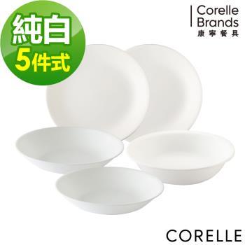 【CORELLE 康寧】純白5件式餐盤組 N-E16