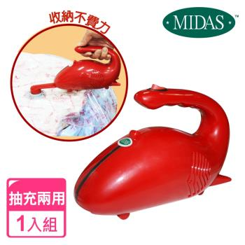 《MIDAS》多功能抽充兩用機