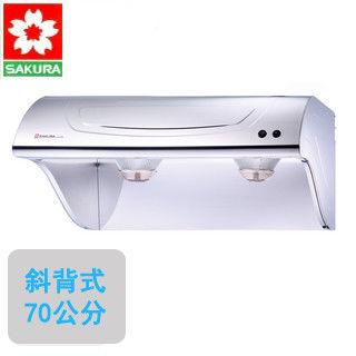 SAKURA櫻花琺瑯斜背式除油煙機(70cm)R-3250