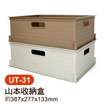 【將將好收納】山本收納盒整理箱-中(2入)