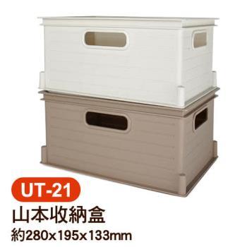【將將好收納】山本收納盒整理箱-小(2入)